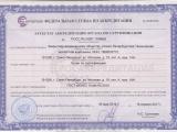 Аттестат POCC RU.0001.11.MБ09