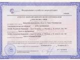 Аттестат POCC RU.0001.11МБ09