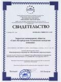 Свидетельство на право выполнения работ по проведению энергетических обследований.