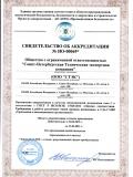 Свидетельство об аккредитации № ИО-00069 от 21.06.2016