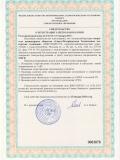 Свидетельство о регистрации электролаборатории № 14-6/ЭЛ-15