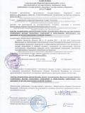 Свидетельство о соответствии требованиям министерства обороны РФ
