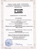 Свидетельство об аттестации ЛНК № 61А051027