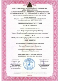 Сертификат соответствия №СДС.ТП.СМ.10136-17