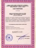 Удостоверение № ТУО-238